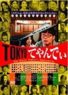 Tokyo�Ă��ł�