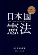 ビギナーズ日本国憲法 角川ソフィア文庫