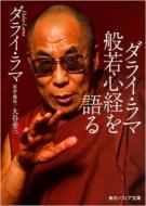 ダライ・ラマ般若心経を語る 角川ソフィア文庫
