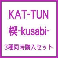 Kusabi-[All 3 Edition Purchasers Limited Novelty B2 Size Poster Set]