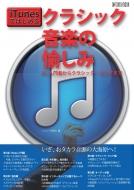 iTunes ではじめるクラシック音楽の愉しみ ONTOMO MOOK