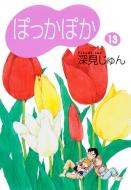 ぽっかぽか 13 You漫画文庫