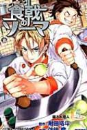食戟のソーマ 5 ジャンプコミックス