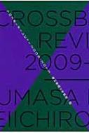 クロスボーダーレビュー2009‐2013