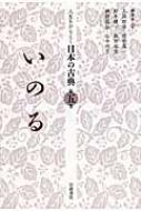 人生をひもとく日本の古典 第5巻 いのる