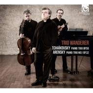 チャイコフスキー:偉大な芸術家の思い出、アレンスキー:ピアノ三重奏曲第1番 トリオ・ワンダラー