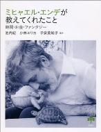 ミヒャエル・エンデが教えてくれたこと 時間・お金・ファンタジー とんぼの本