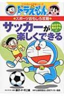 サッカーが楽しくできる ドラえもんのスポーツおもしろ攻略 ドラえもんの学習シリーズ