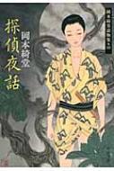 探偵夜話 岡本綺堂読物集 4 中公文庫
