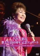 60th Anniversary Peggy Hayama Concert-Anata He No Love Letter-