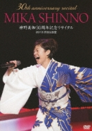 神野美伽30周年記念リサイタル 2013渋谷公会堂