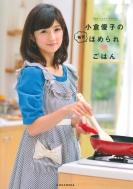 小倉優子の毎日ほめられごはん