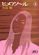 ヒメアノール 3 講談社漫画文庫