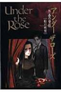 Under The Rose 8 春の賛歌 バーズコミックス デラックス