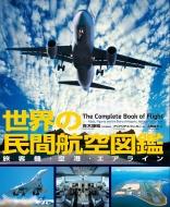 世界の民間航空図鑑 旅客機・空港・エアライン