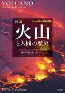 図説 火山と人間の歴史 シリーズ人と自然と地球