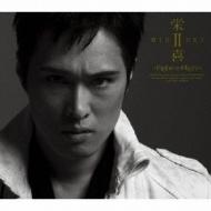 栄喜II〜Fight or Flight〜(+DVD)【初回限定盤】