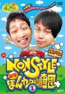 ローチケHMVNON STYLE/大阪ほんわかテレビ Non Style 突撃! ほんわか調査団1