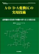 A‐D/D‐A変換ICの実用技術 高性能を引き出す回路の作り方と実装方法 アナログ・テクノロジシリーズ