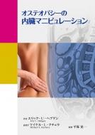 オステオパシーの内臓マニピュレーション