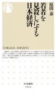 若者を見殺しにする日本経済 ちくま新書
