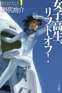 女子高生、リフトオフ! ロケットガール 1 ハヤカワ文庫JA