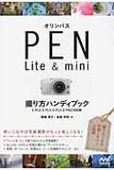 オリンパスPEN Lite&mini撮り方ハンディブック E‐PL6・E‐PL5・E‐PL3・E‐PM2対応版