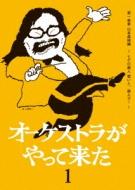 オーケストラがやって来た 第一楽章:山本直純編〜ヒゲの超人 響いた、跳んだ!〜
