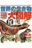 こども大百科キッズペディアスペシャル 世界の生き物大図解