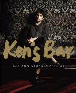 平井堅Ken's Bar 15th Anniversary Special
