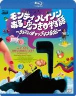 モンティ・パイソン ある嘘つきの物語 〜グレアム・チャップマン自伝〜3D