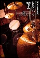 大人の楽器生活ドラム・ルーディメンツの嗜み BEST PRICE 1900