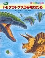 恐竜トリケラトプスうみをわたる モササウルスとたたかうまき 恐竜だいぼうけん