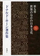 ドナルド・キーン著作集 第9巻 世界のなかの日本文化