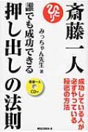 斎藤一人 誰でも成功できる押し出しの法則 成功している人が必ずやっている秘密の方法