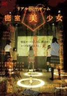 HMV&BOOKS onlineドラマ/リアル脱出ゲーム 密室美少女
