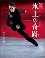 氷上の奇跡2013-2014 別冊家庭画報