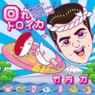 回れトロイカ〜誰もが踊ったフォークダンスはダンスミュージック〜