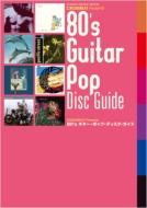 Crossbeat Presents 80's ギター・ポップ・ディスク・ガイド シンコーミュージックムック