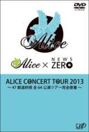 ALICE ×NEWS ZERO ALICE CONCERT TOUR 2013 〜47都道府県 全64公演ツアー完全密着〜
