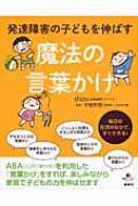 発達障害の子どもを伸ばす魔法の言葉かけ 健康ライブラリースペシャル