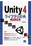 Unity 4���C�u�������T �G�f�B�^��