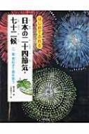 はじめてふれる日本の二十四節気・七十二候 2 夏 蚕起きて桑を食う
