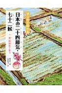 はじめてふれる日本の二十四節気・七十二候 1 春 桃始めて笑う