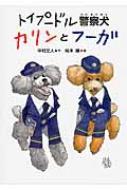 トイプードル警察犬 カリンとフーガ いのちいきいきシリーズ