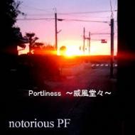 Portliness 〜威風堂々〜