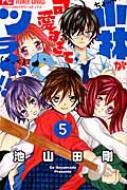 小林が可愛すぎてツライっ!! 5 フラワーコミックス
