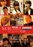 MR 医薬情報担当者 fourthstage フェーズ IV