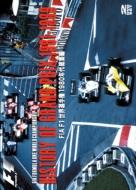 History Of Grand Prix 1981-1989: Fia F1 世界選手権 1980年代総集編