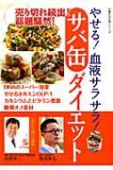 HMV ONLINE/エルパカBOOKS白澤卓二/やせる! 血液サラサラ! サバ缶ダイエット 主婦の友生活シリーズ